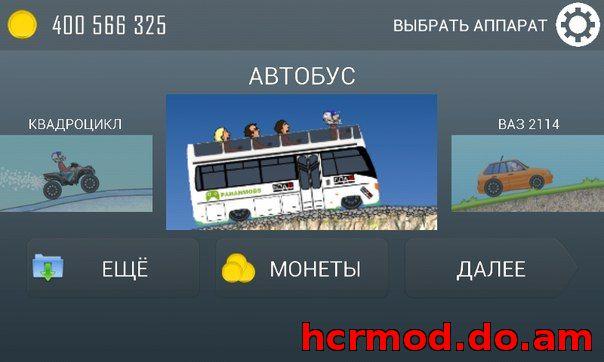 Hill Climb Racing Скачать Бпан Мод Бесплатно - фото 3